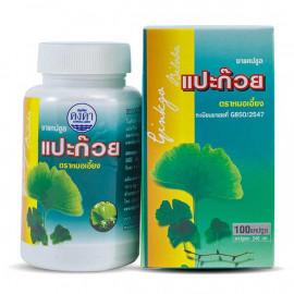 Капсулы Ginkgo Biloba, для мозгового кровообращения и улучшения памяти, 100 шт
