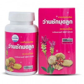 Kongka Herb, Curcuma Xanthorrhiza, Wan Chak Mot Luk / Temulawak,100 pcs