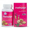 Kongka Herb, капсулы Куркума Яванская для нормализации менструального цикла и лечения воспалений у женщин, 100 шт