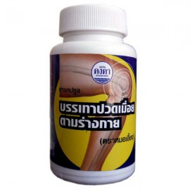 Capsules for joint pain, 100 pcs